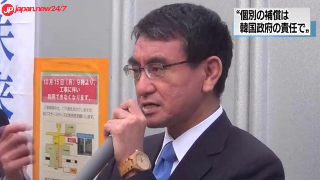 고노외무상 강제징용 1024x576 고노 일본 외무상, 강제징용 피해자 보상은 한국정부에 책임