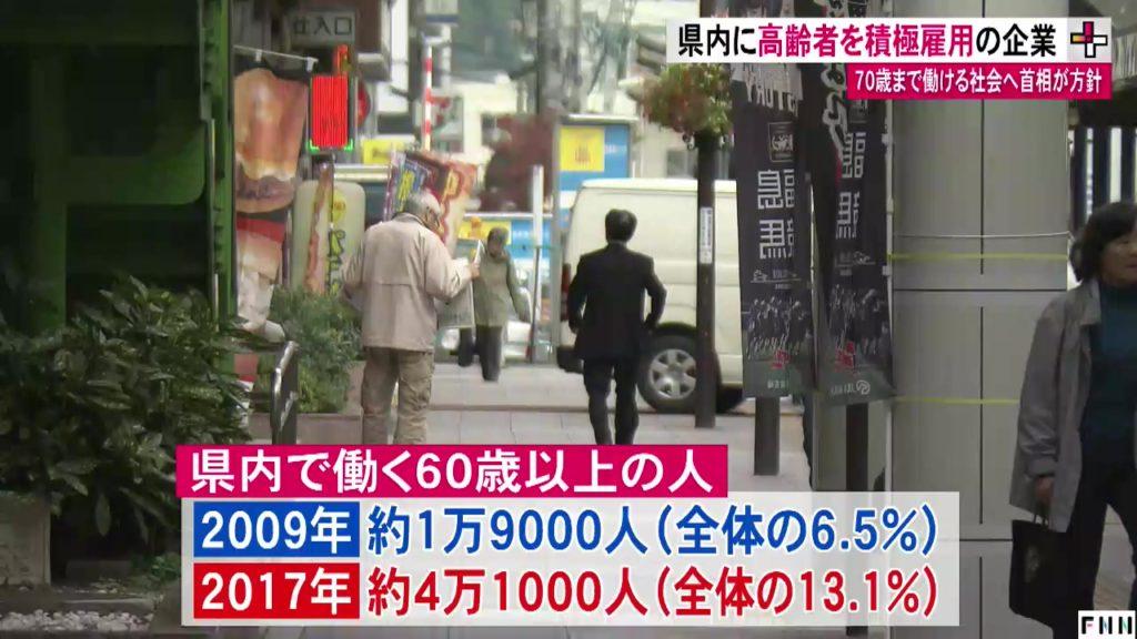 노인취업 1024x576 초고령사회 일본의 70세 이상 고령 노동자는 46만명