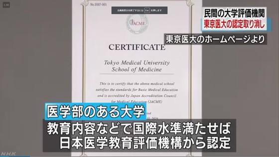 도쿄의대인증취소 성적조작 입시비리 도쿄의과대학 국제인증 취소