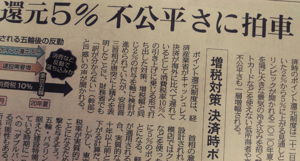 소비세인상 포인트적립 1024x551 일본 소비세 10%인상 대책! 카드결제액의 5% 포인트 적립