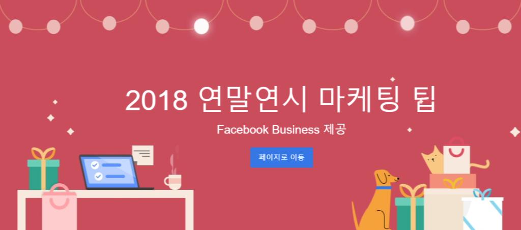 연말연시 Facebook Business 활용 팁 1024x452 페이스북 연말연시 마케팅 팁 공개