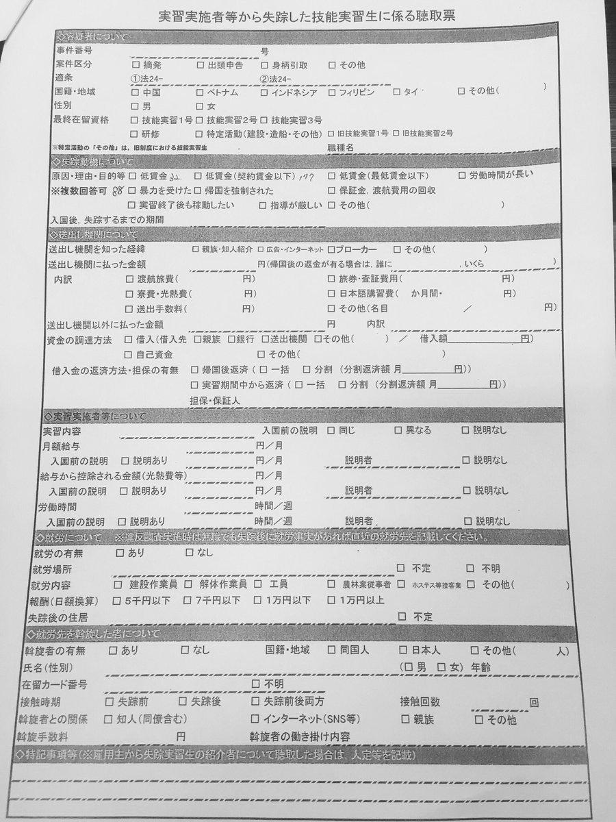 외노자 의견청취서 베트남 일본대사관 직원의 고발! 외국인 실습생의 비참한 실태