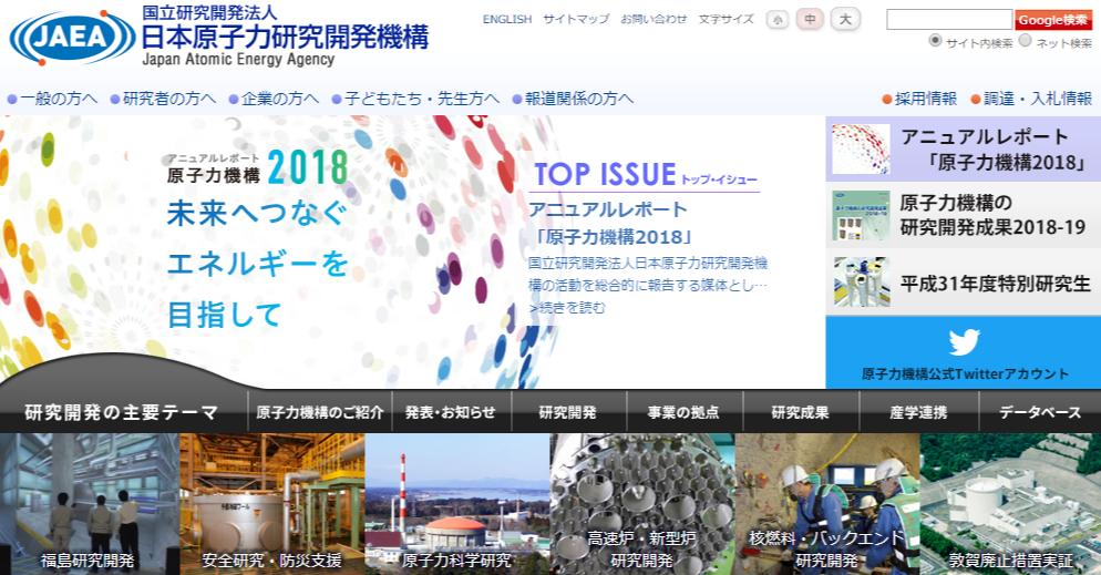 원자력기구 방사능유출 일본원자력기구 보관 방사능폐기물 유출! 전수조사에 50년