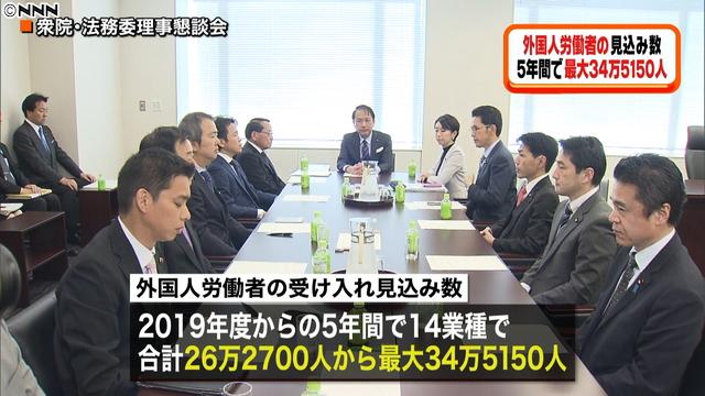 일본 외노자수용 일본 외국인노동자 확대 법안! 5년간 34만명, 노인돌보미 6만명