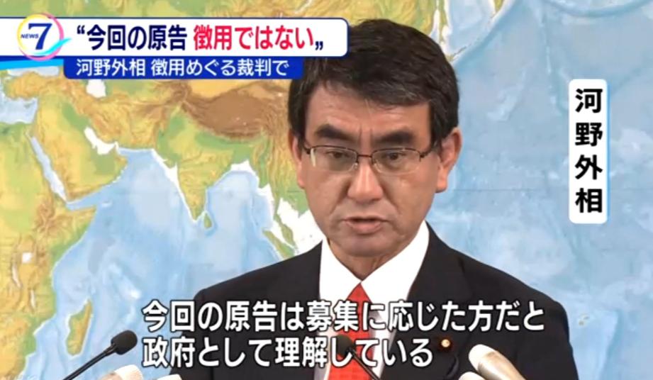 징용공 일본정부, 강제징용 피해자 호칭을 징용공에서 노동자로 변경