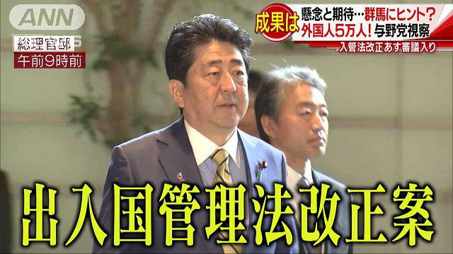 출입국관리법 개정 일본 외국인노동자 수용 확대! 5년간 최대 34만명