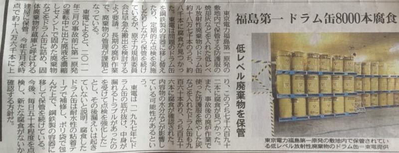 후쿠시마 방사능유츌 일본원자력기구 보관 방사능폐기물 유출! 전수조사에 50년