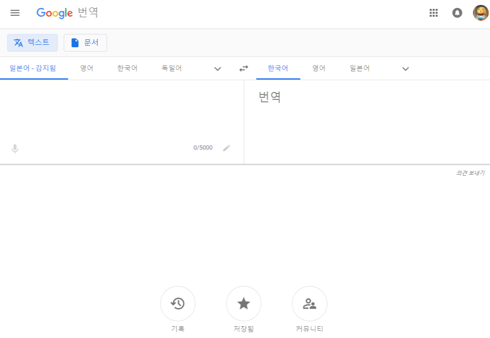 Google 번역 구글 번역기 반응형 디자인으로 리뉴얼