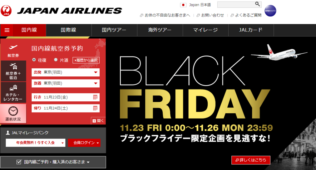 JAL오버부킹 1024x552 일본항공 오버부킹으로 하네다발 항공기 결항 사태