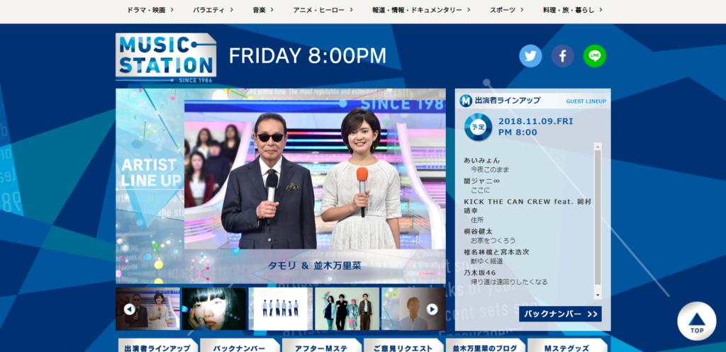 MUSIC STATION 1024x497 방탄소년단(BTS) 일본 아사히티비 생방송 뮤직스테이션 출연 취소