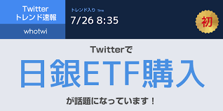 NICHIGIN ETF 일본은행 10월 주식투자 ETF 매입금액 사상 최고