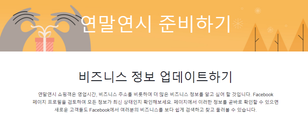 facebookpage tip 페이스북 연말연시 마케팅 팁 공개