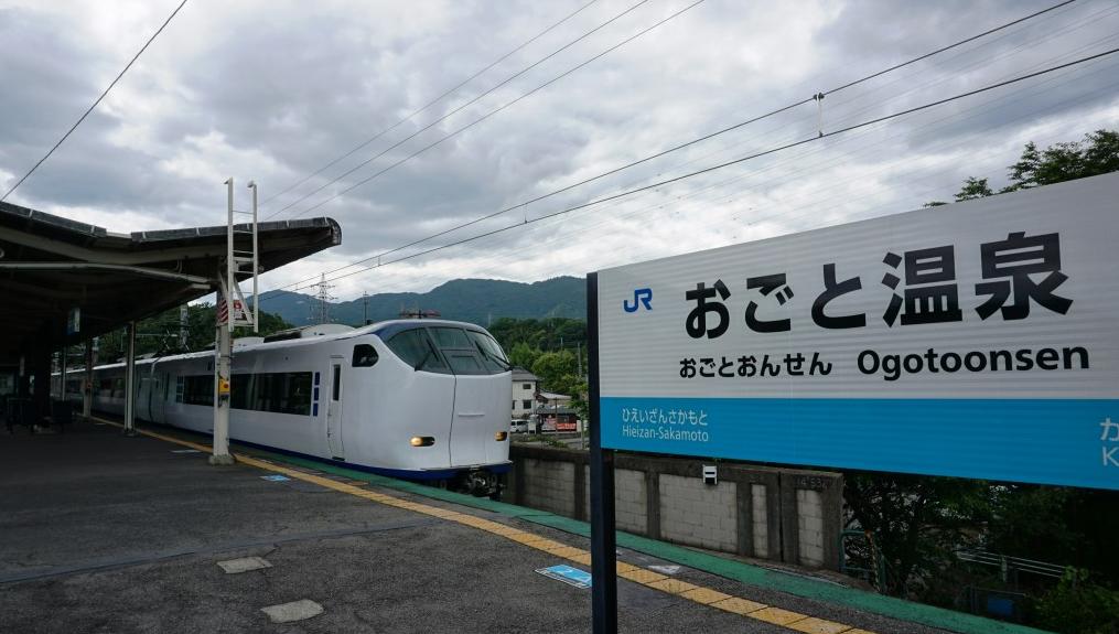 ogoto onsen 일본 간사이지방 시가현 오츠시 오고토 온천지역