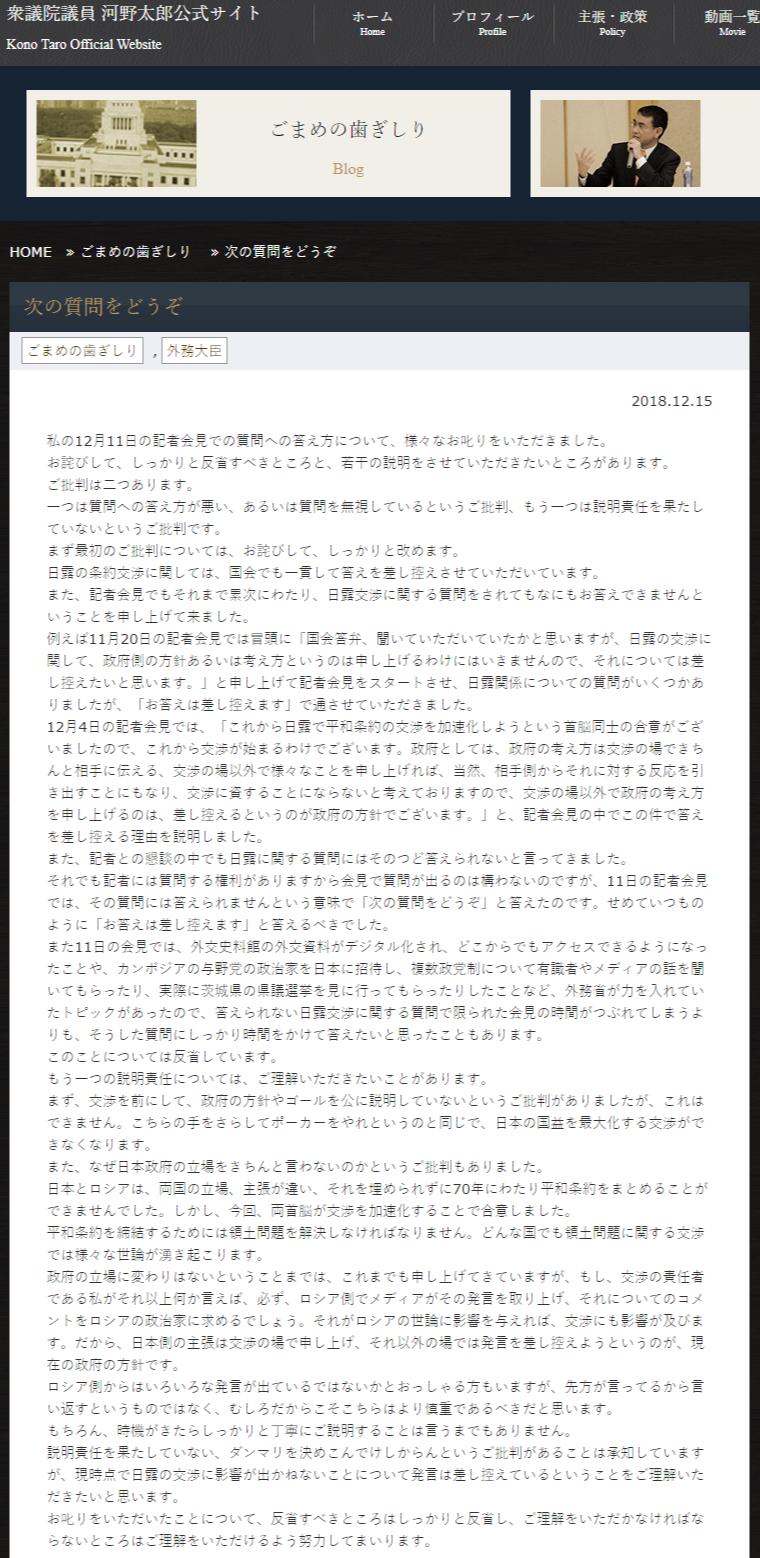 고노외상 사과문 기자질문 4번 무시한 고노외상의 사과문과 도쿄신문 모치즈키 기자