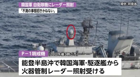 광개토대왕함 해군 구축함(광개토대왕함) 사격관제 레이더로 일본 P1초계기 겨냥