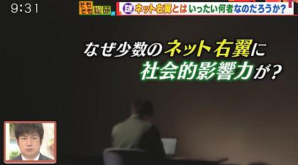 넷우익 영향력 SNS에서 활동하는 일본의 넷우익 정체! 한국, 중국, 아사히신문 싫어
