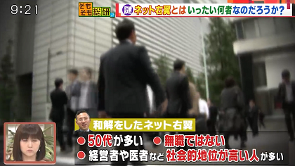 넷우익 정체 SNS에서 활동하는 일본의 넷우익 정체! 한국, 중국, 아사히신문 싫어