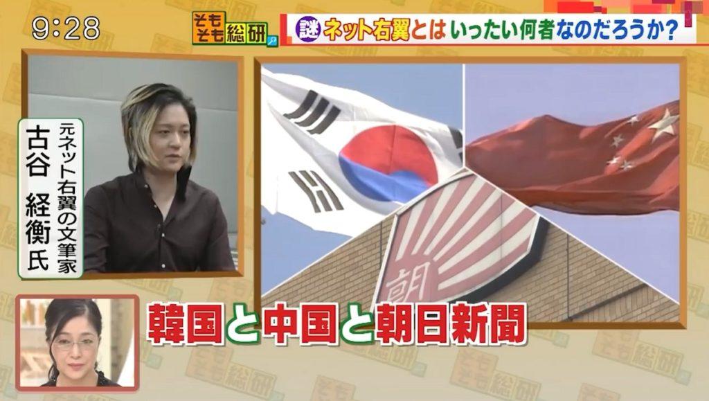 넷우익 1024x579 SNS에서 활동하는 일본의 넷우익 정체! 한국, 중국, 아사히신문 싫어