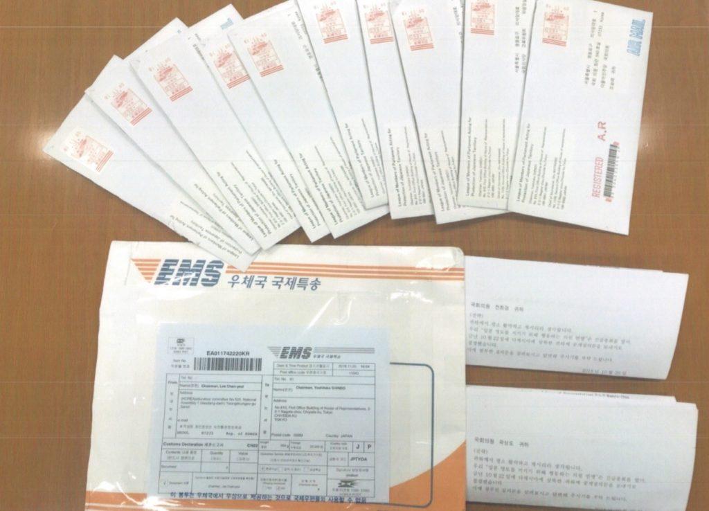 독도질의서 1024x738 일본 국회 영토의원연맹이 독도 방문 국회의원에 보낸 질의서 반송