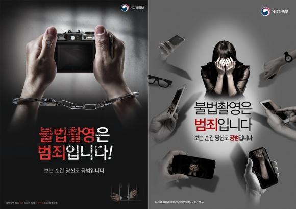 몰카범죄 몰래카메라(몰카) 범죄 심각! 디지털 성범죄 아웃 박수연 대표