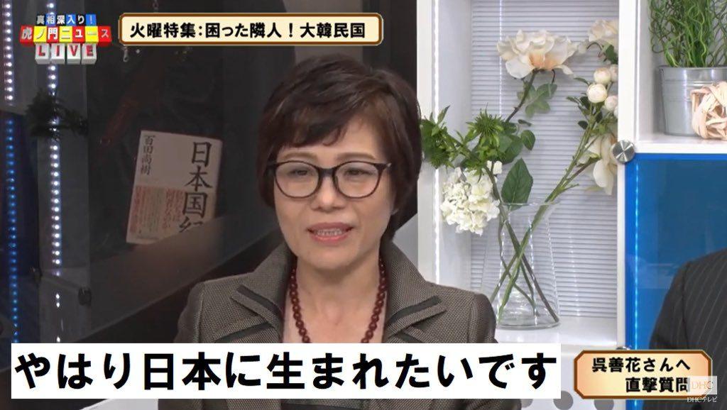 오선화 고젠카 1024x578 혐한 잡지, 일본의 극우 월간지 신년호 표지와 고젠카(오선화)
