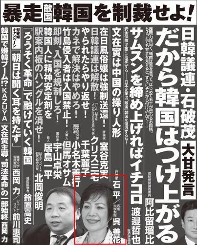 오선화 혐한 잡지, 일본의 극우 월간지 신년호 표지와 고젠카(오선화)