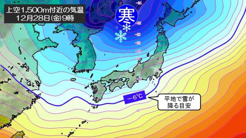 일본한파 연말 귀성시즌 올 겨울 최강 한파 일본열도 강타!