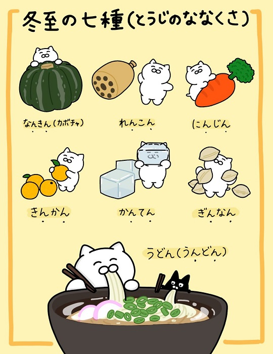 일본 동지 22일은 동지(冬至)! 일본에선 응(ん)이 붙는 음식 먹으면 행운