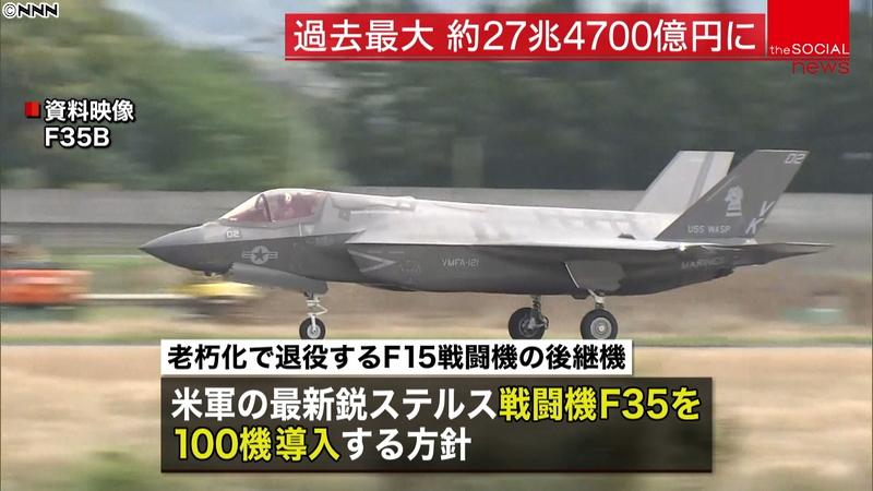 일본 방위비 F35 전투기 추가구매! 일본 방위비 역대 최고 5년간 27조엔대