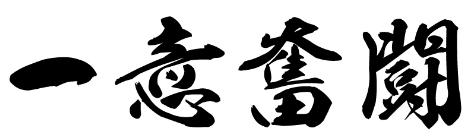 일의분투 일본 야쿠자 야마구치구미 3단체 신년회! 조직지침 발표