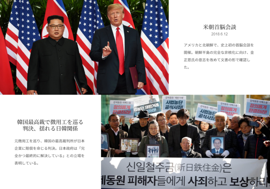 2018 japan news02 1024x717 뉴스로 되돌아보는 2018년 헤이세이 일본! 해외토픽은 남북정상회담