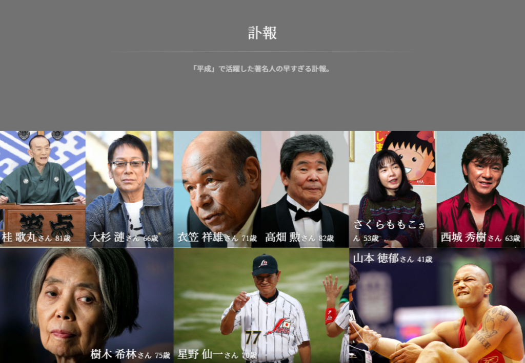 2018 japan news03 1024x709 뉴스로 되돌아보는 2018년 헤이세이 일본! 해외토픽은 남북정상회담