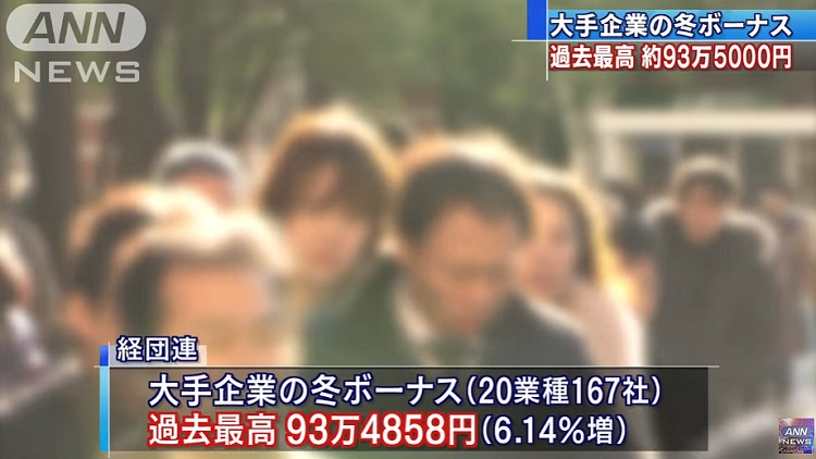 BONUS2018 일본 대기업 겨울 상여금 역대 최고! 평균 93만엔대
