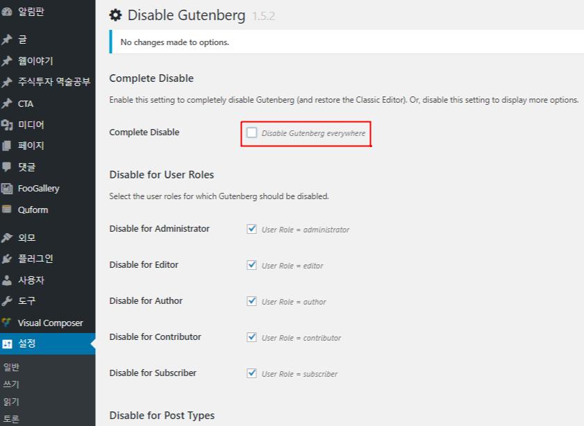 Disable Gutenberg 워드프레스 5.0과 구텐베르크 에디터 비활성화 방법