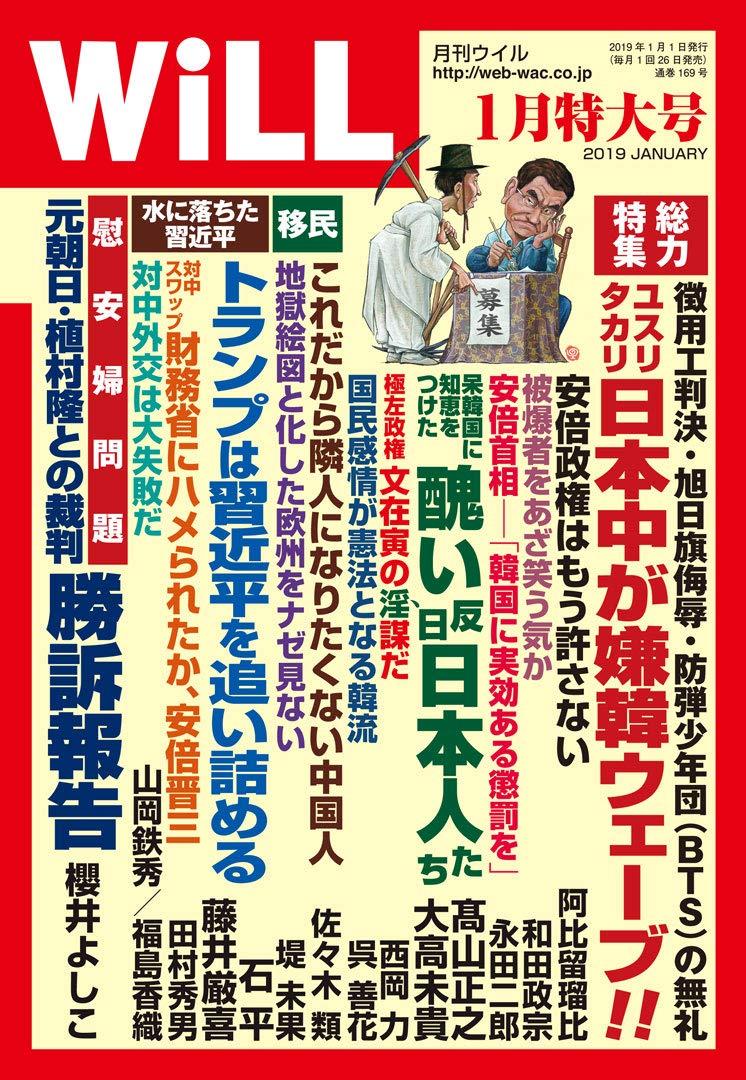 WILL01 혐한 잡지, 일본의 극우 월간지 신년호 표지와 고젠카(오선화)