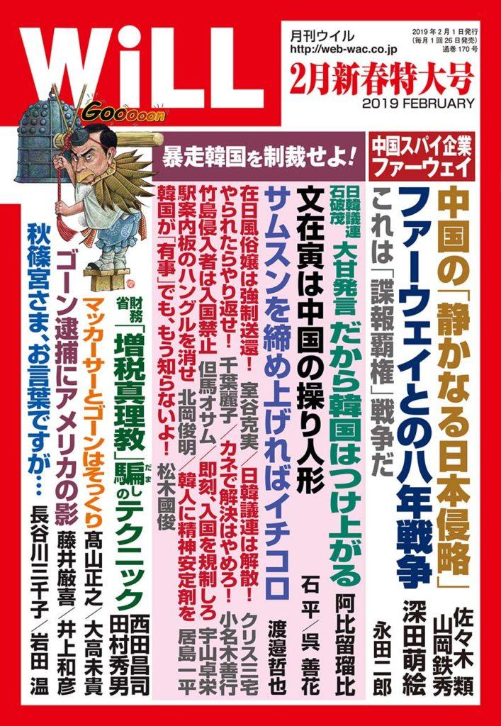 WILL02 707x1024 혐한 잡지, 일본의 극우 월간지 신년호 표지와 고젠카(오선화)