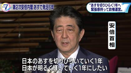 abe 6years X 마스 악몽, 일본 주가폭락! 금융완화정책 유지와 이자나기경기