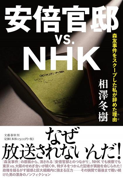 nhk abe 아베정권에 부역하는 NHK, 외조부 기시 총리도 개헌 구상