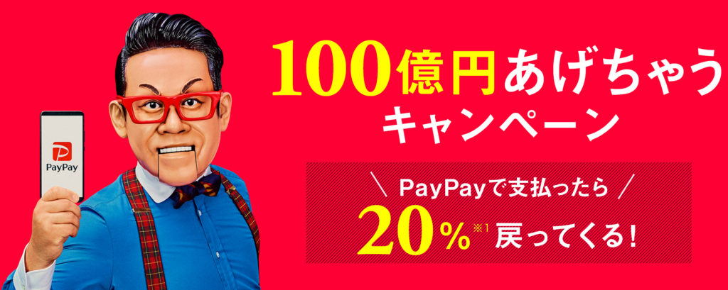 paypay 1024x409 일본 모바일 결제서비스 페이페이(PayPay) 서비스 일시중단