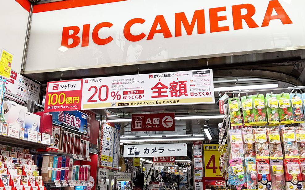 paypay mobile 일본 모바일결제 페이페이의 1천억원 이벤트 조기종료