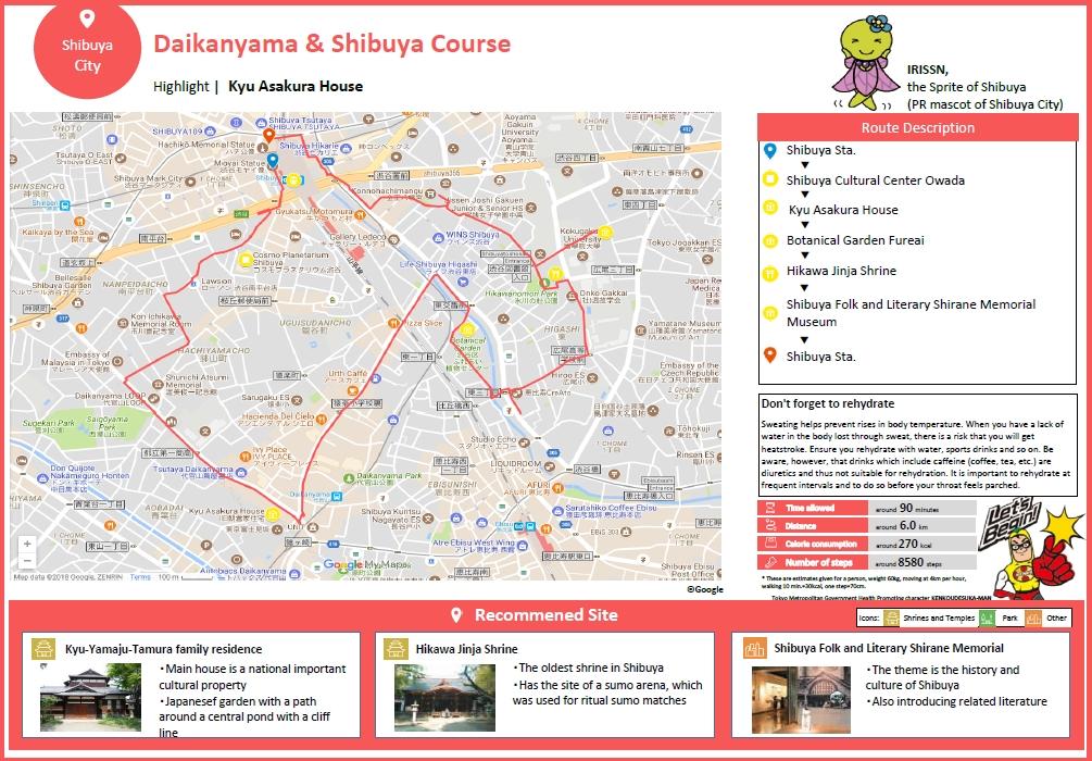 shibuya walking course 걸어서 도쿄여행! 지자체 작성 워킹맵 사이트