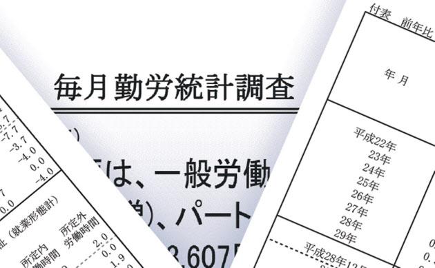 근로통계조작 일본 근로통계 조작으로 고용, 산재보험 2천만명에 과소지급