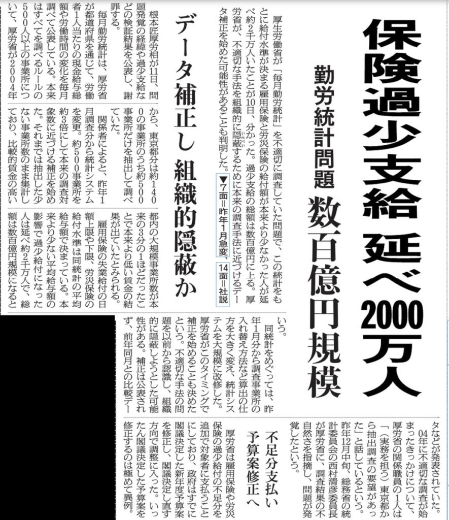 근로통계 885x1024 일본 근로통계 조작으로 고용, 산재보험 2천만명에 과소지급
