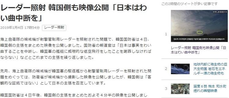 레이더조준 국방부 일본어 자막 초계기 국방부 반박영상, NHK는 편집 후 공개