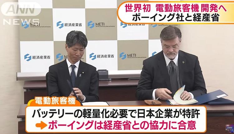 보잉 전기항공기 일본정부, 미 보잉사와 전기 항공기 개발에 합의