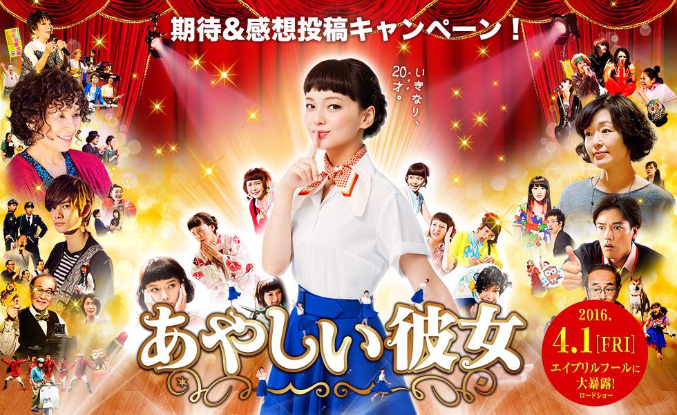 수상한그녀 일본판 영화 수상한 그녀의 일본 리메이크판 싱 마이 라이프