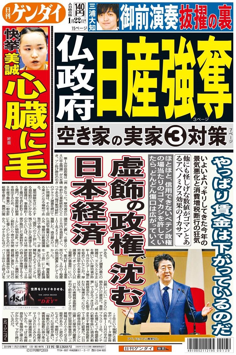 아베정권 일본폭망 아사히신문 여론조사 아베지지율 43%, 한일문제 대응 48%부정적