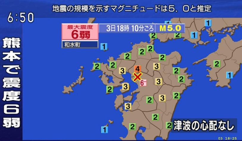 일본구마모토지진 일본지진! 규슈전역 구마모토현 진도6의 강진 발생