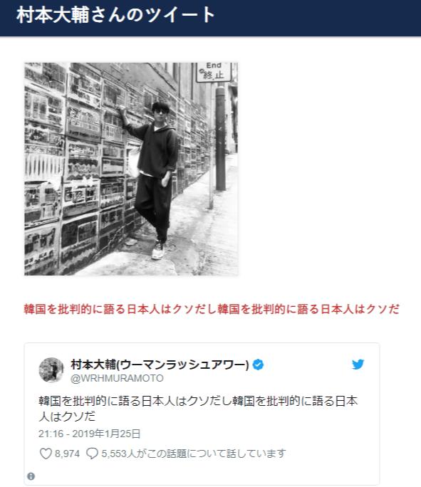 일본인비난 일본 방위성 간부와 개그맨 화제! 한국 피곤해! 일본인은 똥이다?