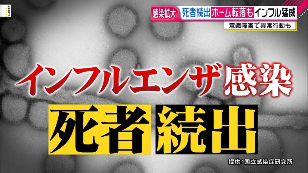 일본 인플루엔자 1024x576 일본 인플루엔자 환자 200만명! 의식장애, 독감약 복용 후 이상행동